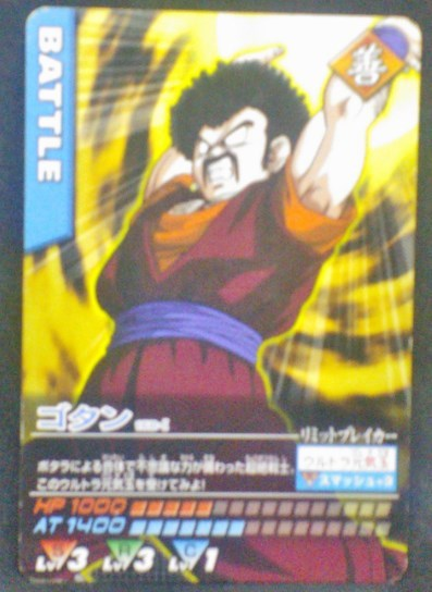 carte Data Carddass DBZ Part 7 168-I Gokule bandai 2006