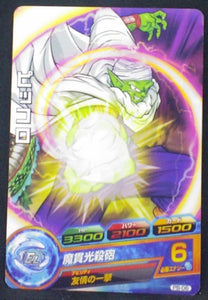 carte Dragon Ball Heroes Carte hors series PB-06 Piccolo bandai 2012