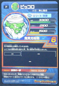 trading card game jcc Dragon Ball Heroes Carte hors series PB-06 Piccolo bandai 2012