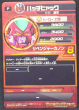 Charger l'image dans la galerie, trading card game jcc Dragon Ball Heroes Carte hors series PB-10 Hatchiyack bandai 2012