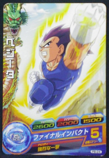 carte Dragon Ball Heroes Cartes hors series PB-24 Vegeta bandai 2011