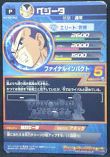 Charger l'image dans la galerie, trading card game jcc Dragon Ball Heroes Cartes hors series PB-24 Vegeta bandai 2011