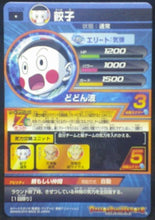 Charger l'image dans la galerie, trading card game jcc carte Dragon Ball Heroes Galaxie Mission Part 010 HG10-09 (2013) bandai chaozu dbh gm cardamehdz verso