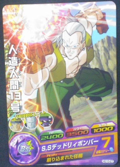 carte Dragon Ball Heroes Galaxie Mission Part 10 HG10-27 C-13 bandai 2013