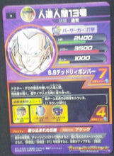 Charger l'image dans la galerie, trading card game jcc carte Dragon Ball Heroes Galaxie Mission Part 10 HG10-27 C-13 bandai 2013