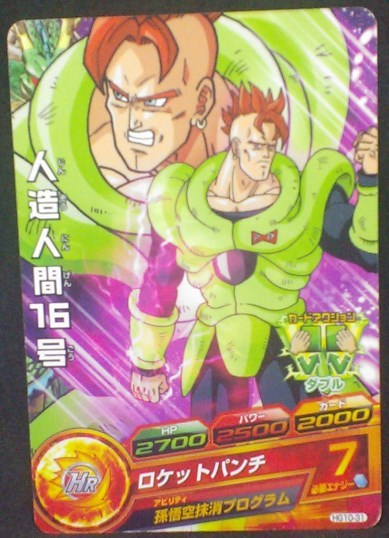 Dragon Ball Heroes Galaxy Mission Part 10 HG10-31 (2013)