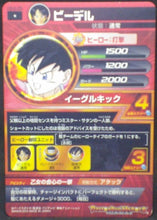 Charger l'image dans la galerie, trading card game jcc carte Dragon Ball Heroes Galaxie Mission Part 3 HG3-25 (2012) bandai videl dbh gm cardamehdz verso