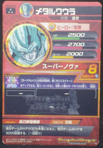 tcg jcc carte Dragon Ball Heroes Galaxie Mission Part 3 HG3-33 (2012) bandai metal cooler dbh gm cardamehdz verso