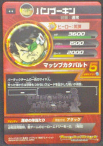 trading card game jcc carte Dragon Ball Heroes Galaxie Mission Part 6 HG6-57 (2013) bandai Panbukin