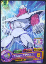 Charger l'image dans la galerie, trading card game jcc carte Dragon Ball Heroes Galaxie Mission Part 8 HG8-26 (2013) bandai cacao dbh gm cardamehdz