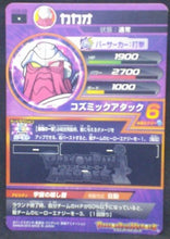 Charger l'image dans la galerie, trading card game jcc carte Dragon Ball Heroes Galaxie Mission Part 8 HG8-26 (2013) bandai cacao dbh gm cardamehdz verso