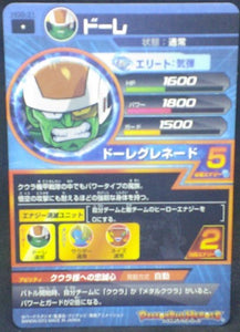 trading card game jcc carte Dragon Ball Heroes Galaxie Mission Part 8 HG8-31 (2013) bandai dore dbh gm cardamehdz verso