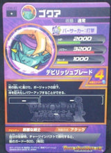 Charger l'image dans la galerie, trading card game jcc carte Dragon Ball Heroes Galaxie Mission Part 8 HG8-37 (2013) bandai gokua dbh gm cardamehdz verso