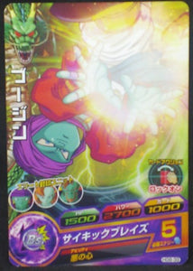 trading card game jcc carte Dragon Ball Heroes Galaxie Mission Part 8 HG8-39 (2013) bandai bujin dbh gm cardamehdz