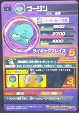 Charger l'image dans la galerie, trading card game jcc carte Dragon Ball Heroes Galaxie Mission Part 8 HG8-39 (2013) bandai bujin dbh gm cardamehdz verso
