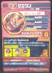 trading card game jcc carte Dragon Ball Heroes Galaxie Mission Part 8 HG8-48 (2013) bandai Zeuun dbh gm cardamehdz verso