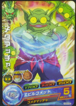 Charger l'image dans la galerie, trading card game jcc carte Dragon Ball Heroes Galaxie Mission Part 8 HG8-50 (2013) bandai Medamacha dbh gm cardamehdz