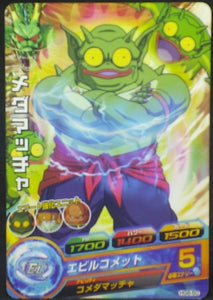 trading card game jcc carte Dragon Ball Heroes Galaxie Mission Part 8 HG8-50 (2013) bandai Medamacha dbh gm cardamehdz
