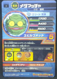 trading card game jcc carte Dragon Ball Heroes Galaxie Mission Part 8 HG8-50 (2013) bandai Medamacha dbh gm cardamehdz verso
