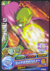 trading card game jcc carte Dragon Ball Heroes Galaxie Mission Part 8 HG8-53 (2013) bandai ginger dbh gm cardamehdz