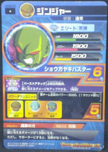Charger l'image dans la galerie, trading card game jcc carte Dragon Ball Heroes Galaxie Mission Part 8 HG8-53 (2013) bandai ginger dbh gm cardamehdz verso