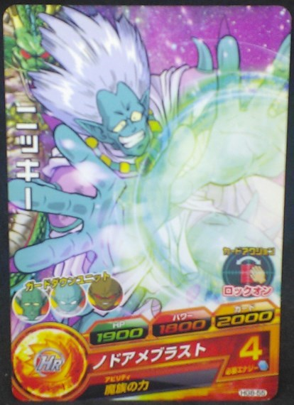 trading card game jcc carte Dragon Ball Heroes Galaxie Mission Part 8 HG8-55 (2013) bandai nicky dbh gm cardamehdz