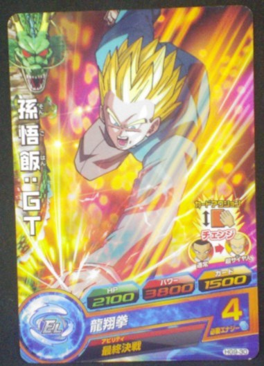 carte Dragon Ball Heroes Galaxie Mission Part 9 HG9-30 Gohan dbgt bandai 2013