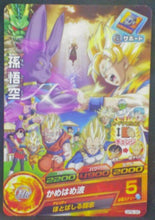 Charger l'image dans la galerie, carte Dragon Ball Heroes Galaxy Mission Carte hors series GPB-38 (2013) bandai Battle of gods