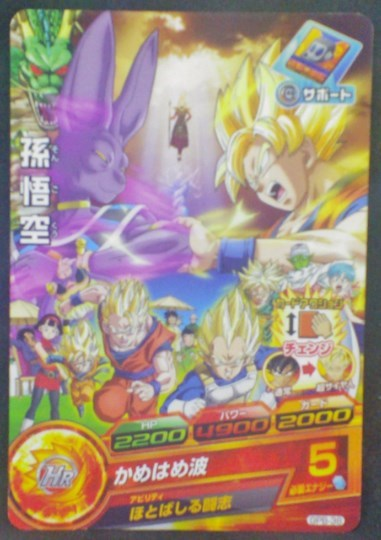 carte Dragon Ball Heroes Galaxy Mission Carte hors series GPB-38 (2013) bandai Battle of gods