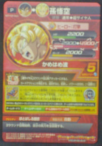 trading card game jcc carte Dragon Ball Heroes Galaxy Mission Carte hors series GPB-38 (2013) bandai Battle of gods