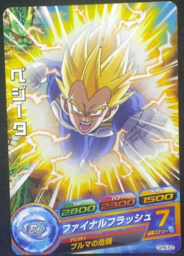 carte Dragon Ball Heroes Galaxy Mission Carte hors series GPB-53 Vegeta bandai 2013