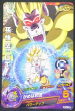 Charger l'image dans la galerie, carte Dragon Ball Heroes Galaxy Mission Carte hors series GPJ-09 Goku ssj dbgt bandai 2013