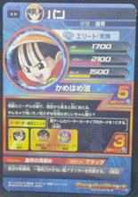 Charger l'image dans la galerie, trading card game jcc carte Dragon Ball Heroes Galaxy Mission Part 1 HG1-48 Pan bandai 2012