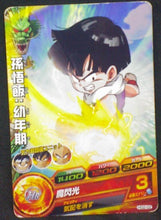 Charger l'image dans la galerie, carte Dragon Ball Heroes Galaxy Mission Part 2 HG2-02 Gohan bandai 2012