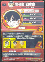 Charger l'image dans la galerie, trading card game jcc carte Dragon Ball Heroes Galaxy Mission Part 2 HG2-02 Gohan bandai 2012