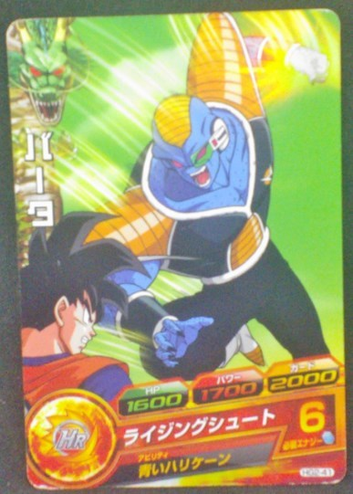 carte Dragon Ball Heroes Galaxy Mission Part 2 HG2-41 Goku vs Barta bandai 2012