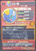 Charger l'image dans la galerie, trading card game jcc carte Dragon Ball Heroes Galaxy Mission Part 2 HG2-41 Goku vs Barta bandai 2012