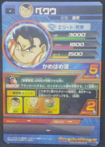 trading card game jcc carte Dragon Ball Heroes Galaxy Mission Part 2 HG2-52 Gogéta bandai 2012