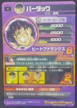Charger l'image dans la galerie, trading card game jcc carte Dragon Ball Heroes Galaxy Mission Part 3 HG3-11 Baddack bandai 2012