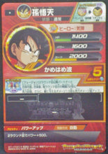 Charger l'image dans la galerie, trading card game jcc carte Dragon Ball Heroes Galaxy Mission Part 5 HG5-05 Goten bandai 2012