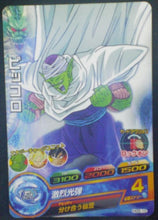Charger l'image dans la galerie, carte Dragon Ball Heroes Galaxy Mission Part 5 HG5-10 Piccolo bandai 2012