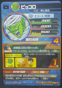 trading card game jcc carte Dragon Ball Heroes Galaxy Mission Part 5 HG5-10 Piccolo bandai 2012