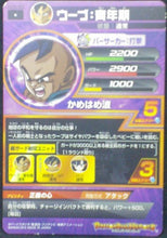 Charger l'image dans la galerie, trading card game jcc carte Dragon Ball Heroes Galaxy Mission Part 5 HG5-50 bandai 2012 Uub