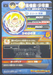 trading card game jcc carte Dragon Ball Heroes Galaxy Mission Part 6 HG6-02 Gohan ado bandai 2013