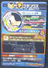 Charger l'image dans la galerie, trading card game jcc carte Dragon Ball Heroes Galaxy Mission Part 6 HG6-46 Gotenks