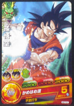 Charger l'image dans la galerie, carte Dragon Ball Heroes Galaxy Mission Part 7 HG7-01 songoku bandai 2013