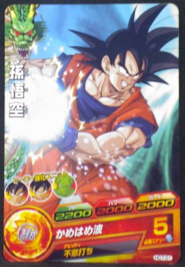 carte Dragon Ball Heroes Galaxy Mission Part 7 HG7-01 songoku bandai 2013