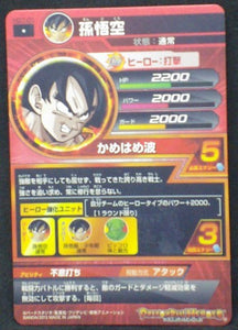 trading card game jcc carte Dragon Ball Heroes Galaxy Mission Part 7 HG7-01 songoku bandai 2013