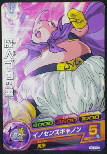 carte Dragon Ball Heroes Galaxy Mission Part 7 HG7-10 Buu bandai 2013