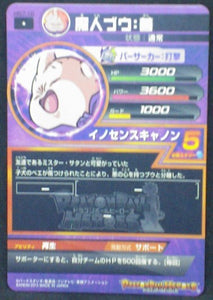 trading card game jcc carte Dragon Ball Heroes Galaxy Mission Part 7 HG7-10 Buu bandai 2013